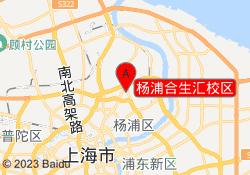 上海新东方学校杨浦合生汇校区