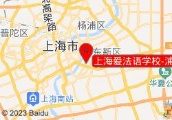 上海爱法语学校-浦东分校
