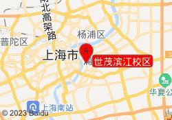 上海启明星篮球训练营世茂滨江校区
