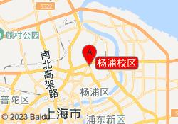 上海泰祺教育杨浦校区