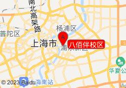 上海至慧学堂八佰伴校区