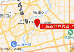 上海新世界教育-八佰伴