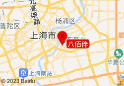 上海新世界教育八佰伴