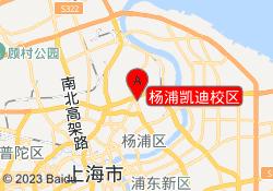 上海新东方学校杨浦凯迪校区