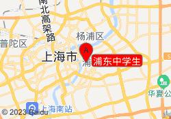 上海思源教育浦东中学生