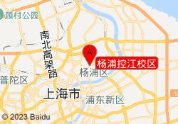上海新东方学校杨浦控江校区