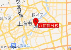 上海思源教育八佰伴分校