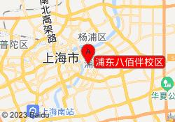 上海思源教育浦东八佰伴校区