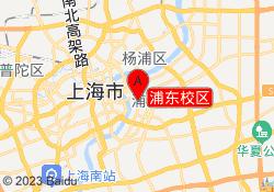 上海思源教育浦东校区