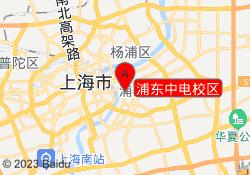 上海新东方学校浦东中电校区