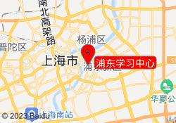 上海精锐留学浦东学习中心