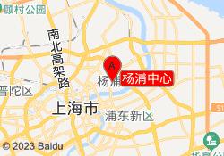 上海博宝教育杨浦中心