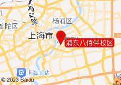 上海学尔森教育浦东八佰伴校区