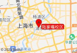 上海沃邦国际教育陆家嘴校区