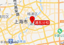上海韦博国际英语浦东分校