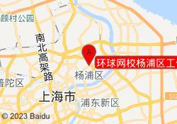环球网校环球网校杨浦区工作站