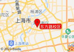 上海竞思教育东方路校区