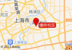 上海复文教育塘桥校区