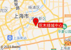 上海思汇教育花木绿城中心