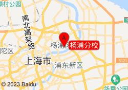 上海思源教育杨浦分校