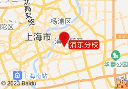 上海太奇MBA教育浦东分校