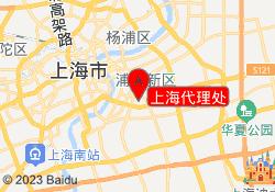 上海国际高中学校上海代理处