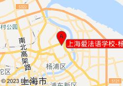 上海爱法语学校-杨浦校区
