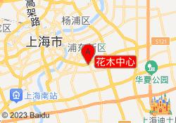 上海昂立外语花木中心