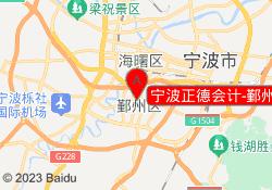 宁波正德会计-鄞州校区