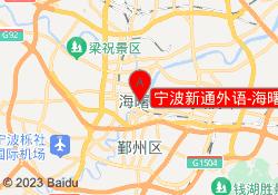宁波新通外语-海曙校区