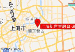 上海新世界教育-浦东*食品