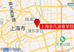 上海非凡进修学院-浦东分校