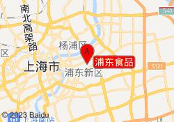 上海新世界教育浦东食品