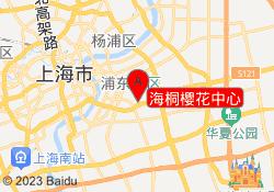 上海东方启明星篮球培训中心海桐樱花中心