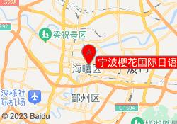宁波樱花国际日语-宁波天一中心