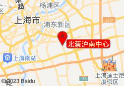 上海思汇教育北蔡沪南中心