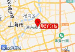 上海韦博国际英语联洋分校