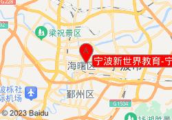 宁波新世界教育-宁波校区