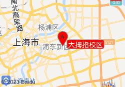 上海至慧学堂大拇指校区