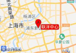 上海昂立外语联洋中心