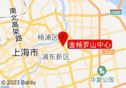 上海思汇教育金杨罗山中心