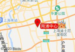 上海昂立少儿教育周浦中心