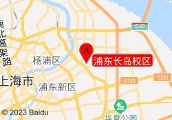 上海新东方学校浦东长岛校区