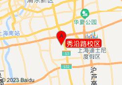 上海精英博蒂秀沿路校区
