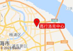 上海东方启明星篮球培训中心高行洛克中心