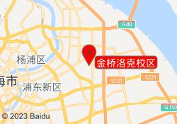 上海启明星篮球训练营金桥洛克校区