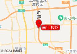 上海至慧学堂南汇校区