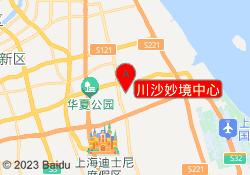 上海思汇教育川沙妙境中心