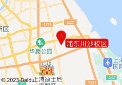 上海学尔森教育浦东川沙校区