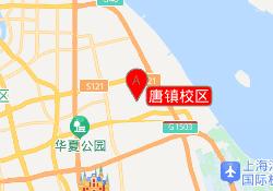 上海至慧学堂唐镇校区